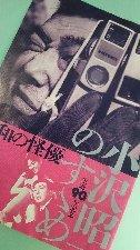 小沢昭一.JPG